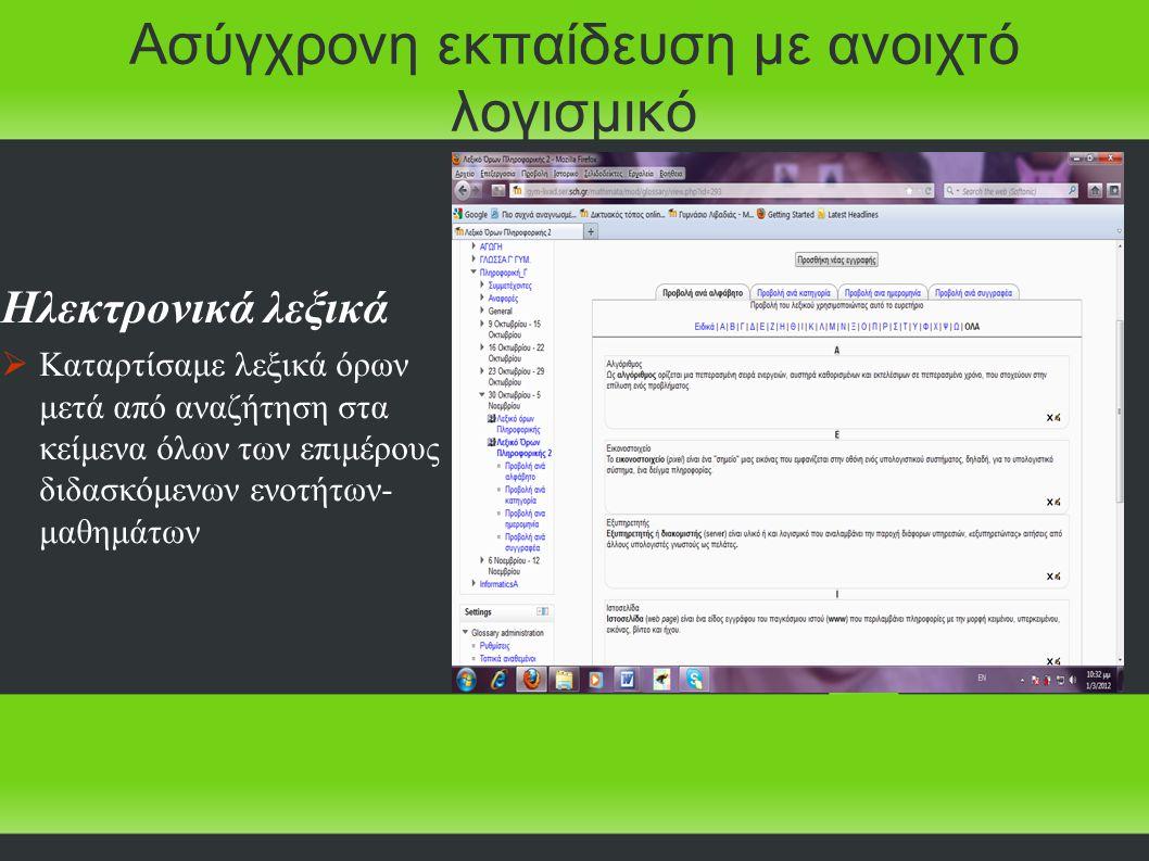 Ασύγχρονη εκπαίδευση με ανοιχτό λογισμικό Scratch Αξιοποιώντας τη γλώσσα προγραμματισμού Scratch δημιουργήσαμε κινούμενα κόμικ με θέμα το ρατσισμό στο σχολείο.