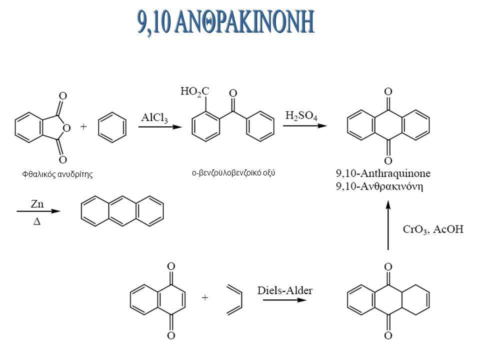 Φθαλικός ανυδρίτης ο-βενζοϋλοβενζοϊκό οξύ