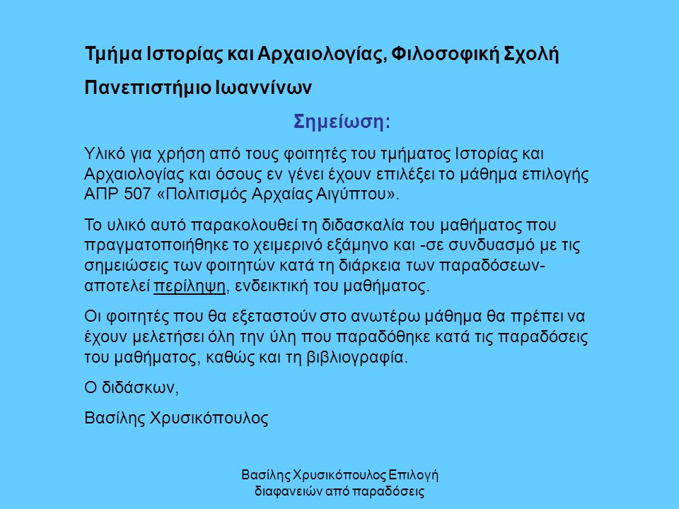 Βασίλης Χρυσικόπουλος Επιλογή διαφανειών από παραδόσεις Το δόγμα της Ερμούπολης Ένα διαφορετικό δόγμα, της Ερμούπολης στη Μέση Αίγυπτο, ερμηνεύει την καταγωγή του κόσμου από οκτώ βασικές δυνάμεις (οκτάδα) : τη Νουν, τον Ωκεανό και τη σύζυγό του Nωνέτ, τον Χεχ, το απέραντο διάστημα και την Χεχέτ· τον Κεκ, το σκοτάδι και την πάρεδρό του Kεκέτ· τον Aμόν, ''τον κρυμμένο (θεό)'' και την Aμονέτ.