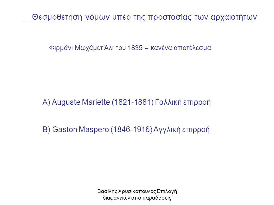 Βασίλης Χρυσικόπουλος Επιλογή διαφανειών από παραδόσεις Θεσμοθέτηση νόμων υπέρ της προστασίας των αρχαιοτήτων Φιρμάνι Μωχάμετ Άλι του 1835 = κανένα απ