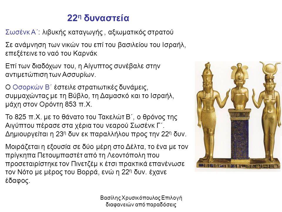 Βασίλης Χρυσικόπουλος Επιλογή διαφανειών από παραδόσεις 22 η δυναστεία Σωσένκ Α΄: λιβυκής καταγωγής, αξιωματικός στρατού Σε ανάμνηση των νικών του επί
