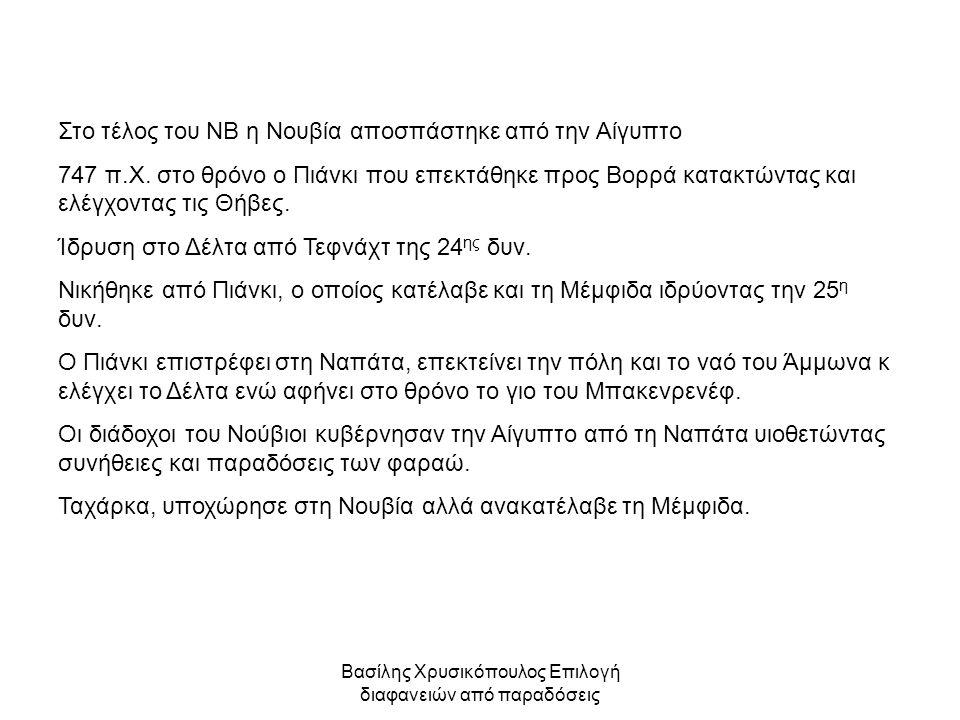 Βασίλης Χρυσικόπουλος Επιλογή διαφανειών από παραδόσεις Στο τέλος του ΝΒ η Νουβία αποσπάστηκε από την Αίγυπτο 747 π.Χ. στο θρόνο ο Πιάνκι που επεκτάθη