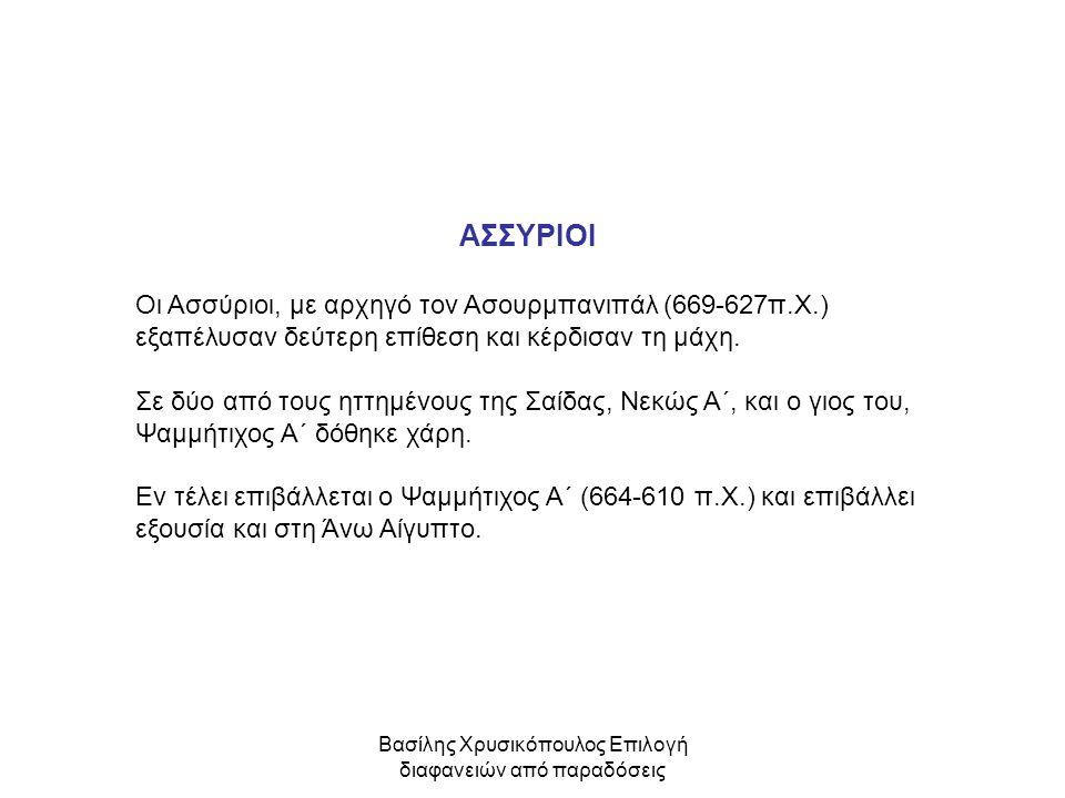Βασίλης Χρυσικόπουλος Επιλογή διαφανειών από παραδόσεις ΑΣΣΥΡΙΟΙ Οι Ασσύριοι, με αρχηγό τον Ασουρμπανιπάλ (669-627π.Χ.) εξαπέλυσαν δεύτερη επίθεση και