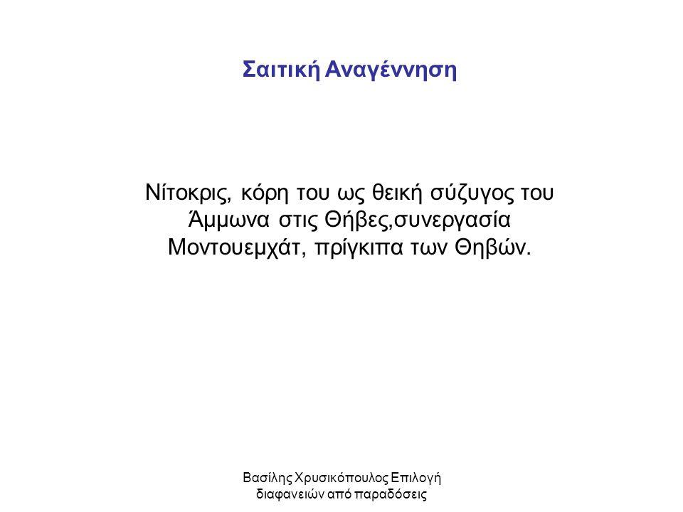 Βασίλης Χρυσικόπουλος Επιλογή διαφανειών από παραδόσεις Σαιτική Αναγέννηση Νίτοκρις, κόρη του ως θεική σύζυγος του Άμμωνα στις Θήβες,συνεργασία Μοντου