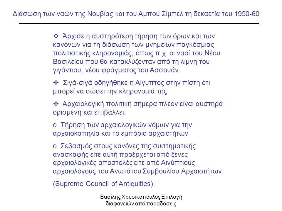 Βασίλης Χρυσικόπουλος Επιλογή διαφανειών από παραδόσεις Διάσωση των ναών της Νουβίας και του Αμπού Σίμπελ τη δεκαετία του 1950-60  Άρχισε η αυστηρότε