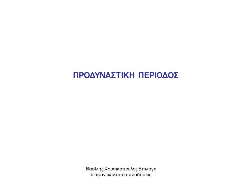 Βασίλης Χρυσικόπουλος Επιλογή διαφανειών από παραδόσεις ΠΡΟΔΥΝΑΣΤΙΚΗ ΠΕΡΙΟΔΟΣ