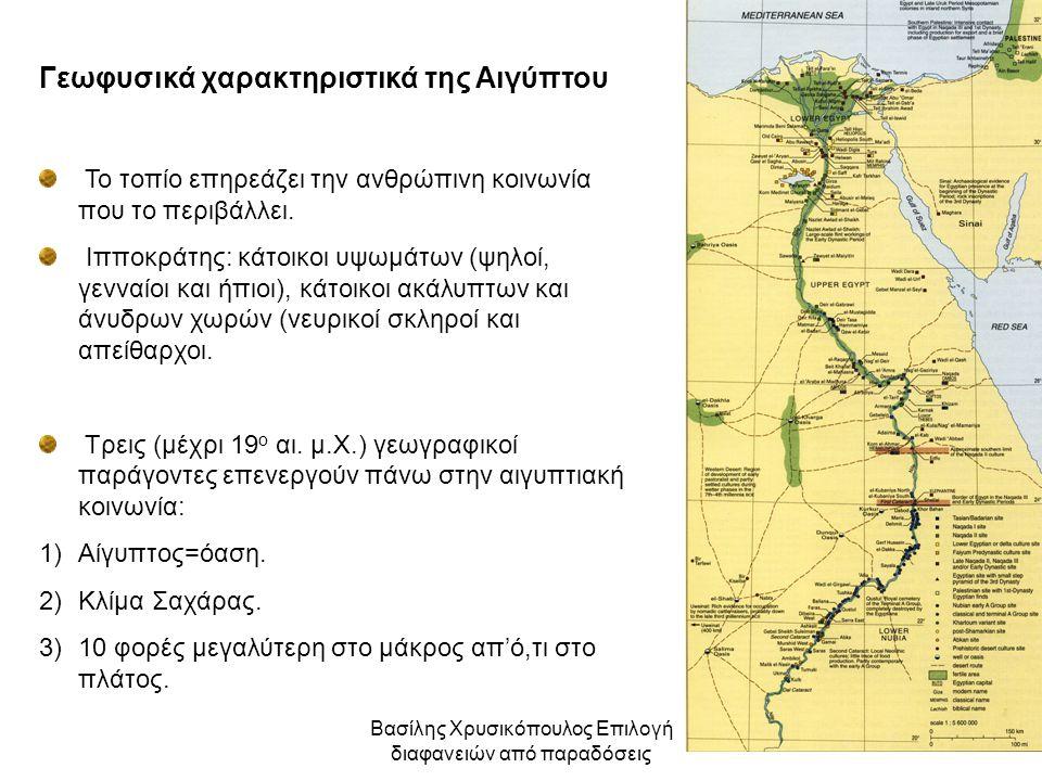 Βασίλης Χρυσικόπουλος Επιλογή διαφανειών από παραδόσεις Γεωφυσικά χαρακτηριστικά της Αιγύπτου Το τοπίο επηρεάζει την ανθρώπινη κοινωνία που το περιβάλ