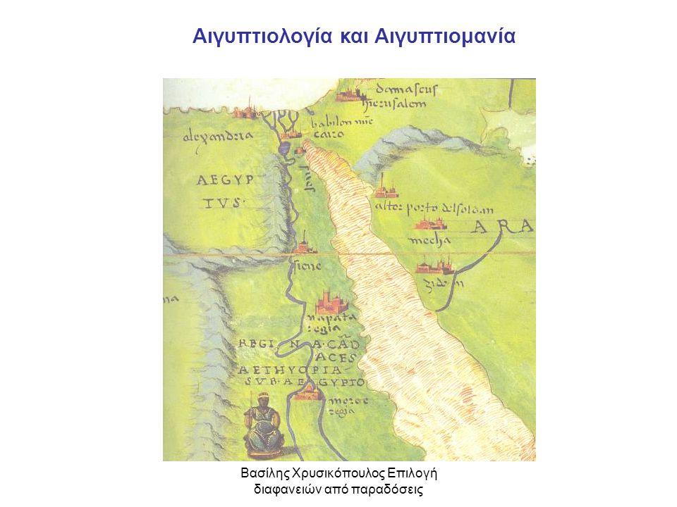 Βασίλης Χρυσικόπουλος Επιλογή διαφανειών από παραδόσεις 22 η δυναστεία Σωσένκ Α΄: λιβυκής καταγωγής, αξιωματικός στρατού Σε ανάμνηση των νικών του επί του βασιλείου του Ισραήλ, επεξέτεινε το ναό του Καρνάκ Επί των διαδόχων του, η Αίγυπτος συνέβαλε στην αντιμετώπιση των Ασσυρίων.