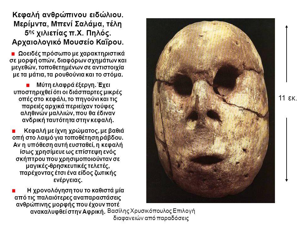 Βασίλης Χρυσικόπουλος Επιλογή διαφανειών από παραδόσεις Κεφαλή ανθρώπινου ειδώλιου. Μερίμντα, Μπενί Σαλάμα, τέλη 5 ης χιλιετίας π.Χ. Πηλός. Αρχαιολογι