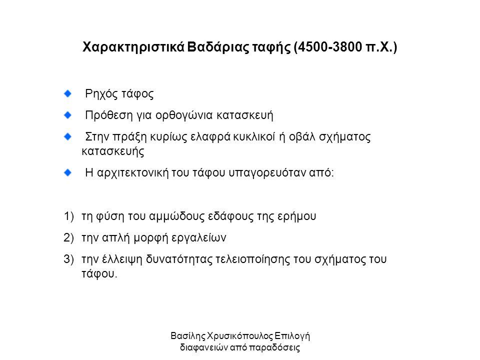 Βασίλης Χρυσικόπουλος Επιλογή διαφανειών από παραδόσεις Χαρακτηριστικά Βαδάριας ταφής (4500-3800 π.Χ.) Ρηχός τάφος Πρόθεση για ορθογώνια κατασκευή Στη
