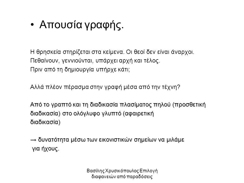 Βασίλης Χρυσικόπουλος Επιλογή διαφανειών από παραδόσεις •Απουσία γραφής. Η θρησκεία στηρίζεται στα κείμενα. Οι θεοί δεν είναι άναρχοι. Πεθαίνουν, γενν