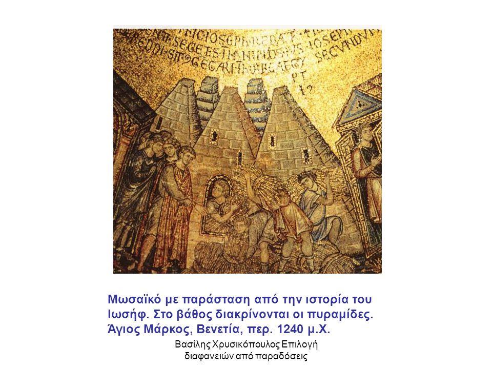Βασίλης Χρυσικόπουλος Επιλογή διαφανειών από παραδόσεις Μωσαϊκό με παράσταση από την ιστορία του Ιωσήφ. Στο βάθος διακρίνονται οι πυραμίδες. Άγιος Μάρ