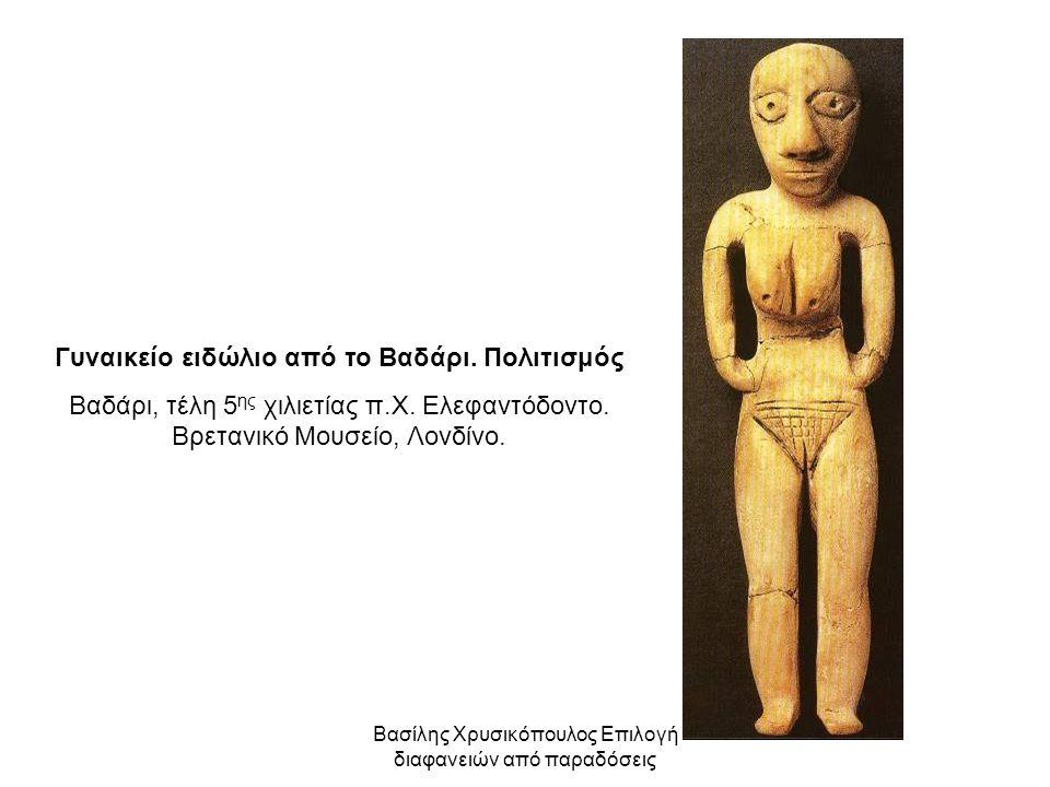 Βασίλης Χρυσικόπουλος Επιλογή διαφανειών από παραδόσεις Γυναικείο ειδώλιο από το Βαδάρι. Πολιτισμός Βαδάρι, τέλη 5 ης χιλιετίας π.Χ. Ελεφαντόδοντο. Βρ
