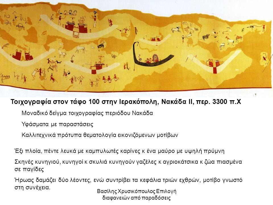 Βασίλης Χρυσικόπουλος Επιλογή διαφανειών από παραδόσεις Τοιχογραφία στον τάφο 100 στην Ιερακόπολη, Νακάδα ΙΙ, περ. 3300 π.Χ. Μοναδικό δείγμα τοιχογραφ