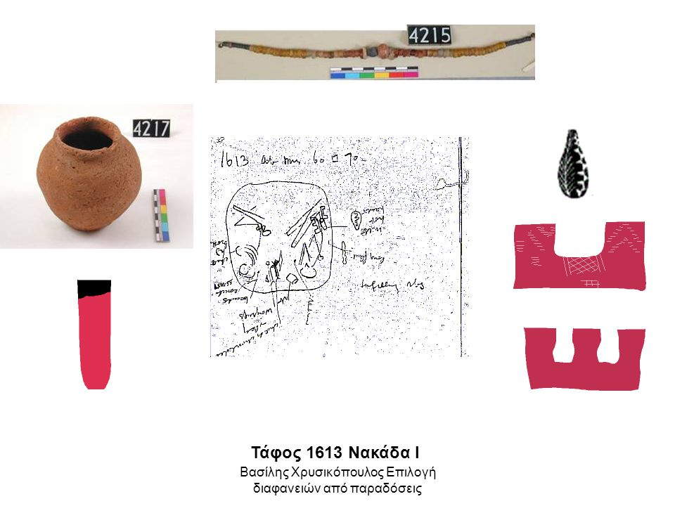 Τάφος 1613 Νακάδα Ι