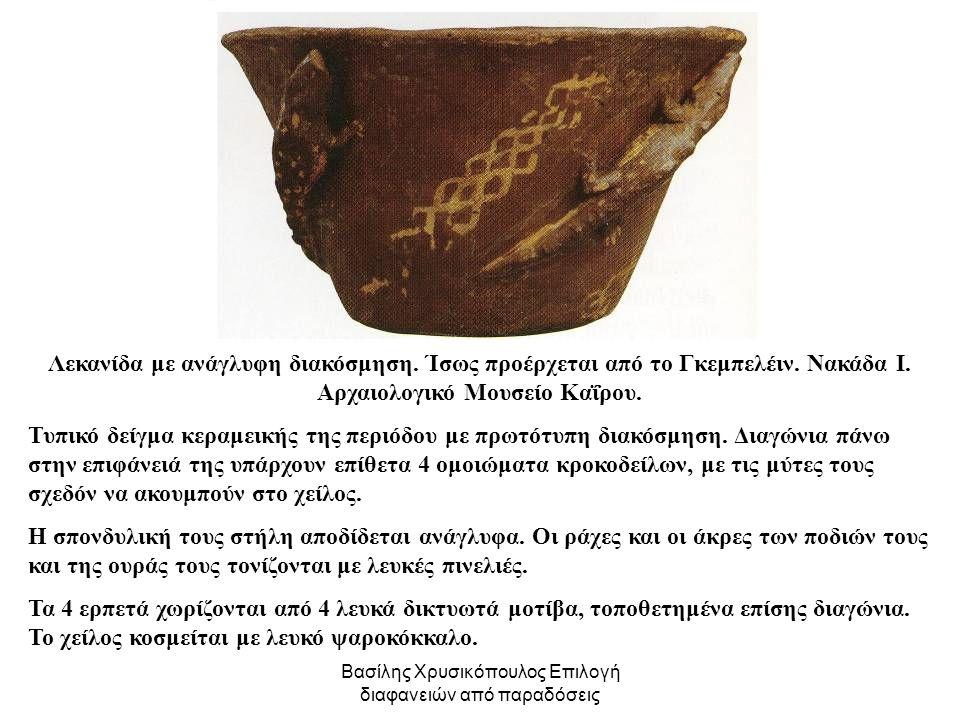 Βασίλης Χρυσικόπουλος Επιλογή διαφανειών από παραδόσεις Λεκανίδα με ανάγλυφη διακόσμηση. Ίσως προέρχεται από το Γκεμπελέιν. Νακάδα Ι. Αρχαιολογικό Μου