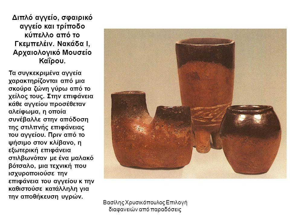 Βασίλης Χρυσικόπουλος Επιλογή διαφανειών από παραδόσεις Διπλό αγγείο, σφαιρικό αγγείο και τρίποδο κύπελλο από το Γκεμπελέιν. Νακάδα Ι, Αρχαιολογικό Μο
