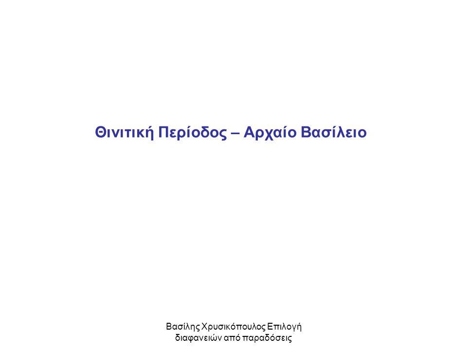 Βασίλης Χρυσικόπουλος Επιλογή διαφανειών από παραδόσεις Θινιτική Περίοδος – Αρχαίο Βασίλειο