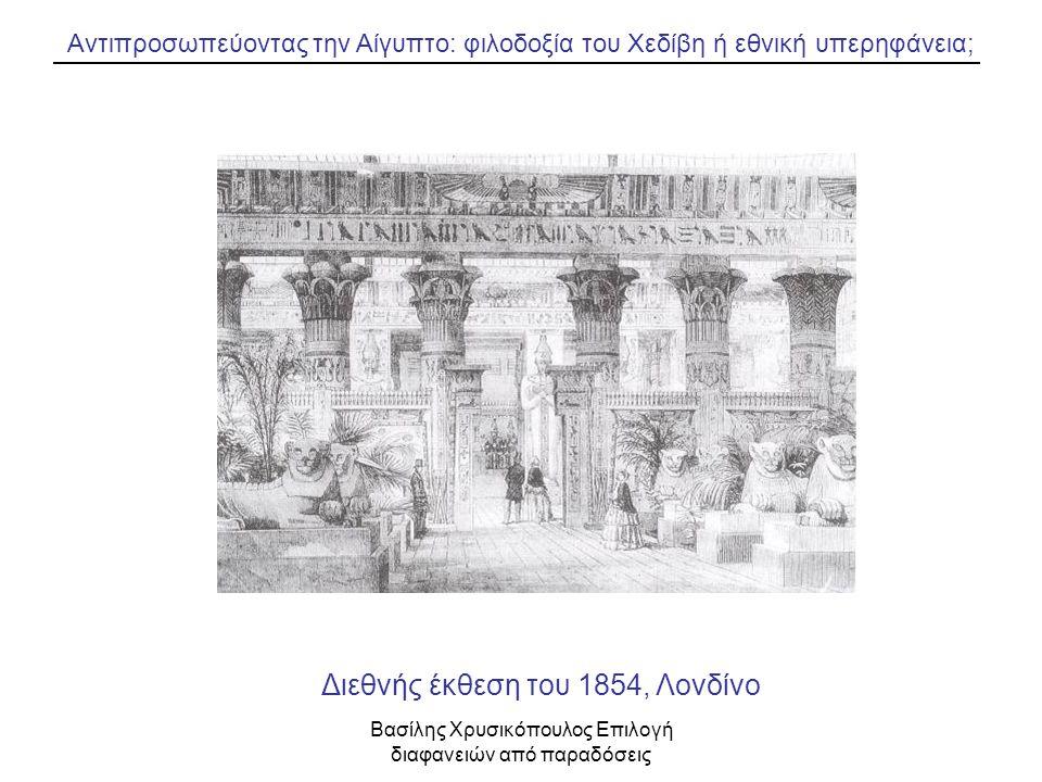 Βασίλης Χρυσικόπουλος Επιλογή διαφανειών από παραδόσεις Διεθνής έκθεση του 1854, Λονδίνο Αντιπροσωπεύοντας την Αίγυπτο: φιλοδοξία του Χεδίβη ή εθνική