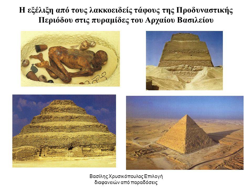Βασίλης Χρυσικόπουλος Επιλογή διαφανειών από παραδόσεις Η εξέλιξη από τους λακκοειδείς τάφους της Προδυναστικής Περιόδου στις πυραμίδες του Αρχαίου Βα