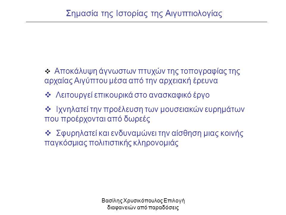 Βασίλης Χρυσικόπουλος Επιλογή διαφανειών από παραδόσεις Σημασία της Ιστορίας της Αιγυπτιολογίας  Αποκάλυψη άγνωστων πτυχών της τοπογραφίας της αρχαία