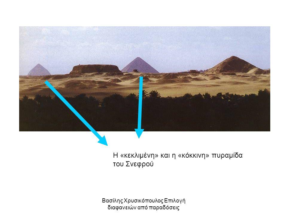 Βασίλης Χρυσικόπουλος Επιλογή διαφανειών από παραδόσεις Η «κεκλιμένη» και η «κόκκινη» πυραμίδα του Σνεφρού