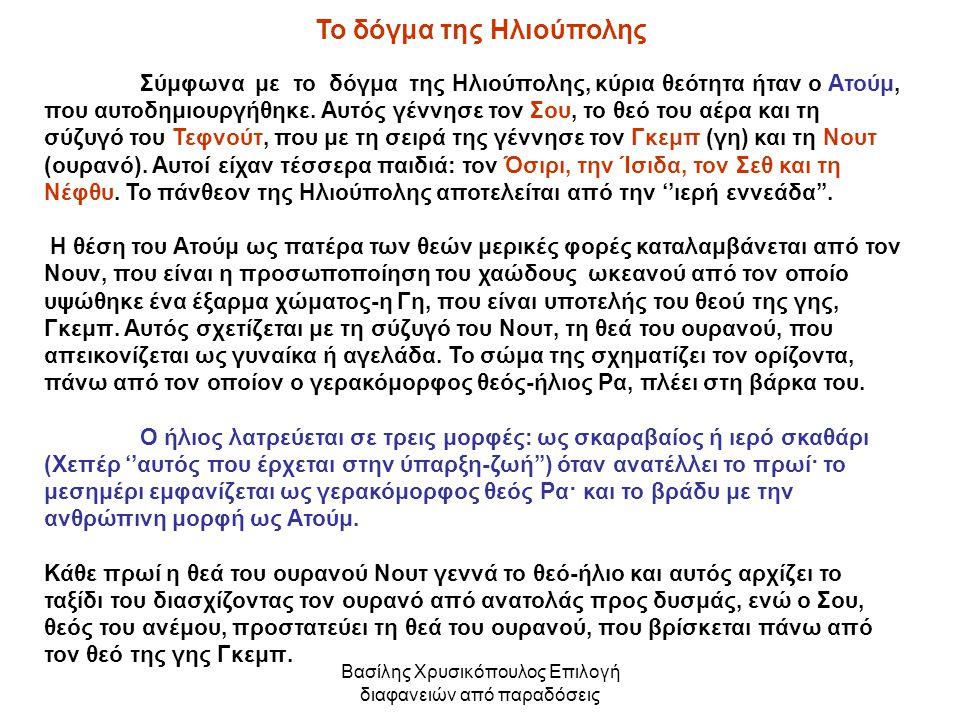 Βασίλης Χρυσικόπουλος Επιλογή διαφανειών από παραδόσεις Το δόγμα της Ηλιούπολης Σύμφωνα με το δόγμα της Ηλιούπολης, κύρια θεότητα ήταν ο Ατούμ, που αυ