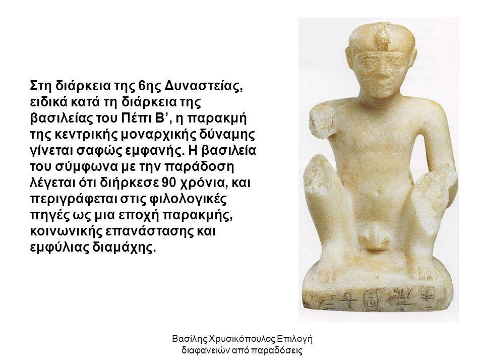 Βασίλης Χρυσικόπουλος Επιλογή διαφανειών από παραδόσεις Στη διάρκεια της 6ης Δυναστείας, ειδικά κατά τη διάρκεια της βασιλείας του Πέπι Β', η παρακμή