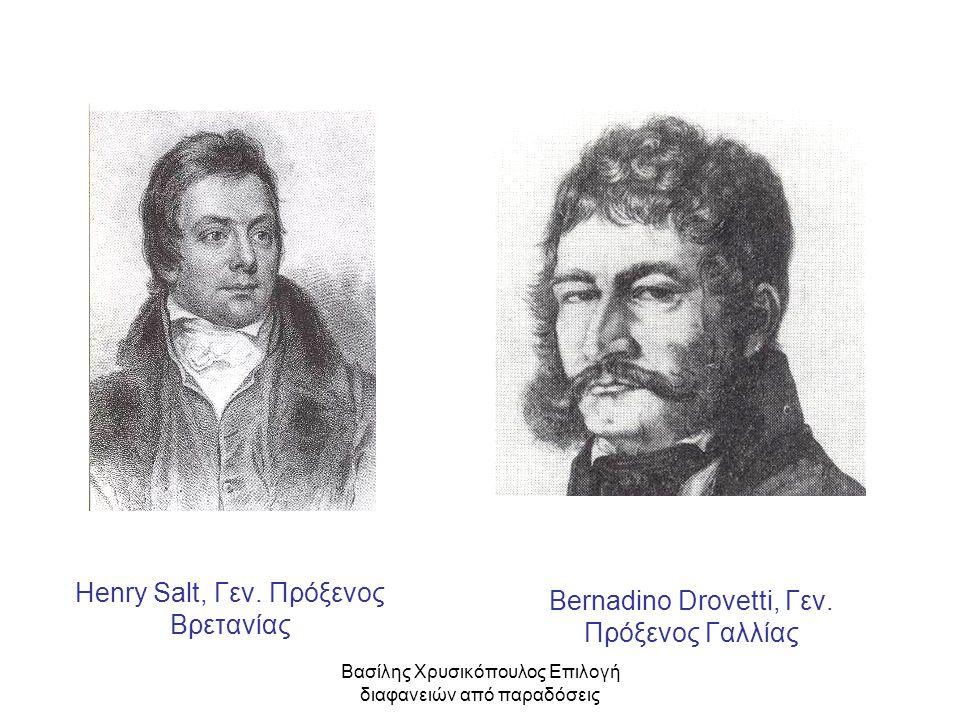 Βασίλης Χρυσικόπουλος Επιλογή διαφανειών από παραδόσεις Σημασία στη διαρρύθμιση του γύρω χώρου.