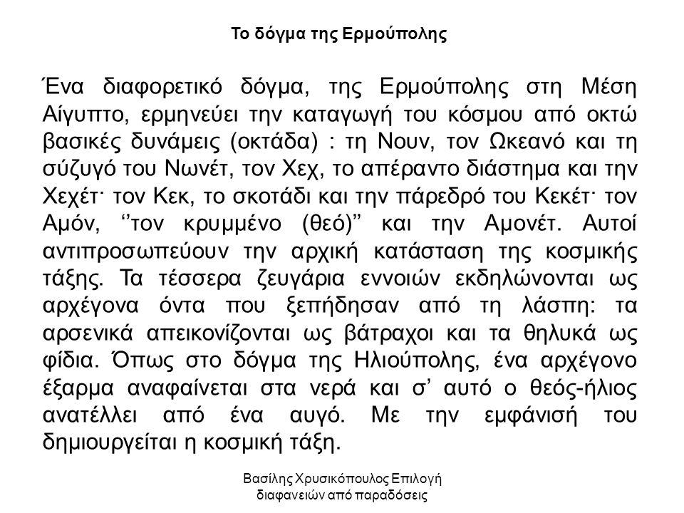 Βασίλης Χρυσικόπουλος Επιλογή διαφανειών από παραδόσεις Το δόγμα της Ερμούπολης Ένα διαφορετικό δόγμα, της Ερμούπολης στη Μέση Αίγυπτο, ερμηνεύει την