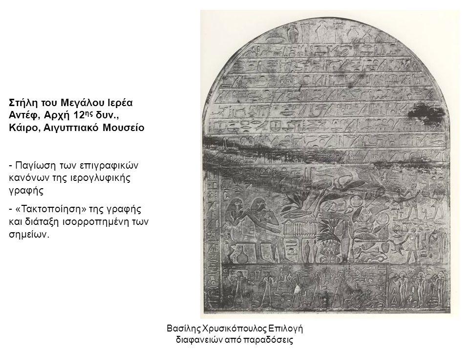 Βασίλης Χρυσικόπουλος Επιλογή διαφανειών από παραδόσεις Στήλη του Μεγάλου Ιερέα Αντέφ, Αρχή 12 ης δυν., Κάιρο, Αιγυπτιακό Μουσείο - Παγίωση των επιγρα