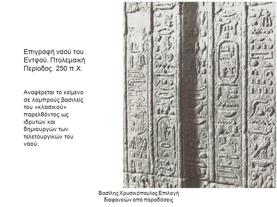 Βασίλης Χρυσικόπουλος Επιλογή διαφανειών από παραδόσεις Επιγραφή ναού του Εντφού. Πτολεμαική Περίοδος. 250 π.Χ. Αναφέρεται το κείμενο σε λαμπρούς βασι