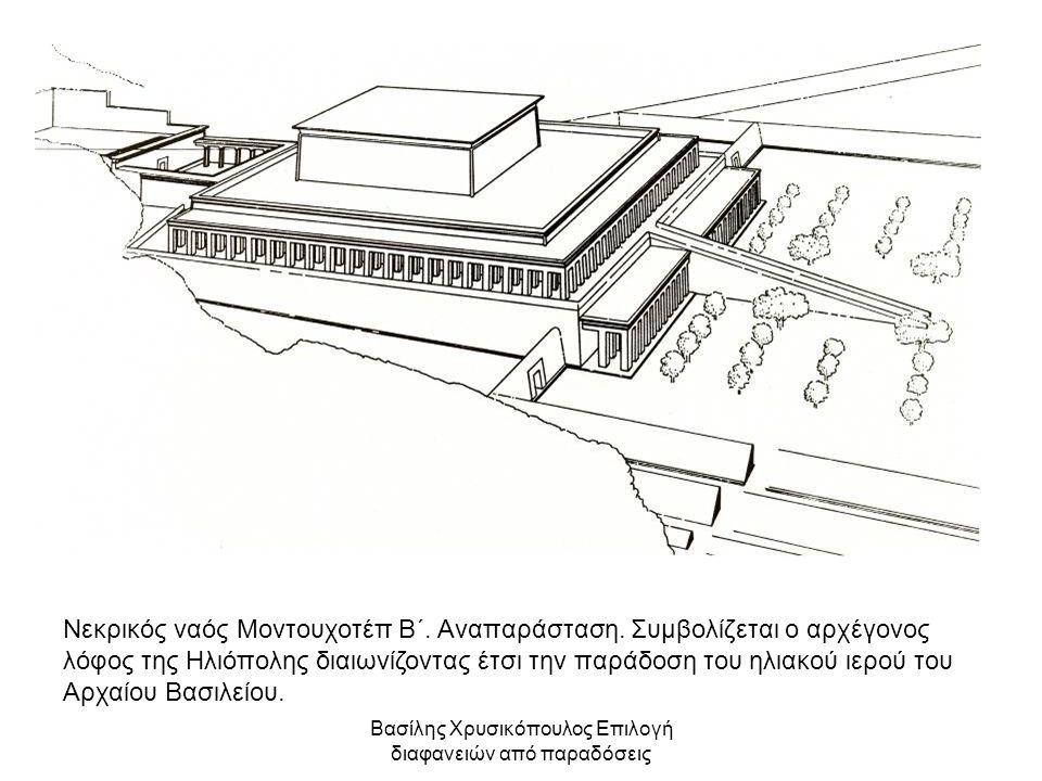 Βασίλης Χρυσικόπουλος Επιλογή διαφανειών από παραδόσεις Νεκρικός ναός Μοντουχοτέπ Β΄. Αναπαράσταση. Συμβολίζεται ο αρχέγονος λόφος της Ηλιόπολης διαιω