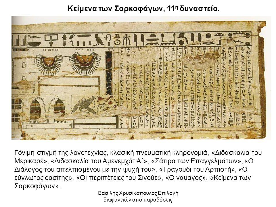 Βασίλης Χρυσικόπουλος Επιλογή διαφανειών από παραδόσεις Κείμενα των Σαρκοφάγων, 11 η δυναστεία. Γόνιμη στιγμή της λογοτεχνίας, κλασική πνευματική κληρ