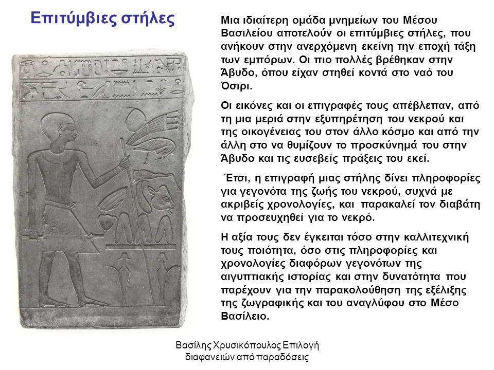 Βασίλης Χρυσικόπουλος Επιλογή διαφανειών από παραδόσεις Μια ιδιαίτερη ομάδα μνημείων του Μέσου Βασιλείου αποτελούν οι επιτύμβιες στήλες, που ανήκουν σ