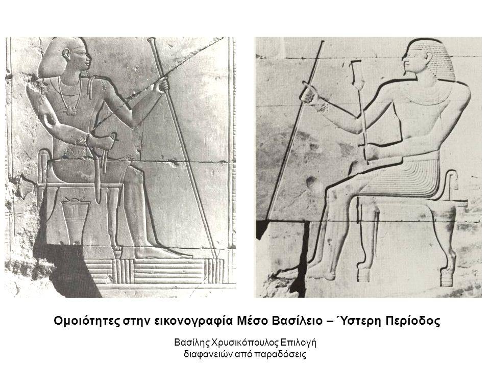 Βασίλης Χρυσικόπουλος Επιλογή διαφανειών από παραδόσεις Ομοιότητες στην εικονογραφία Μέσο Βασίλειο – Ύστερη Περίοδος