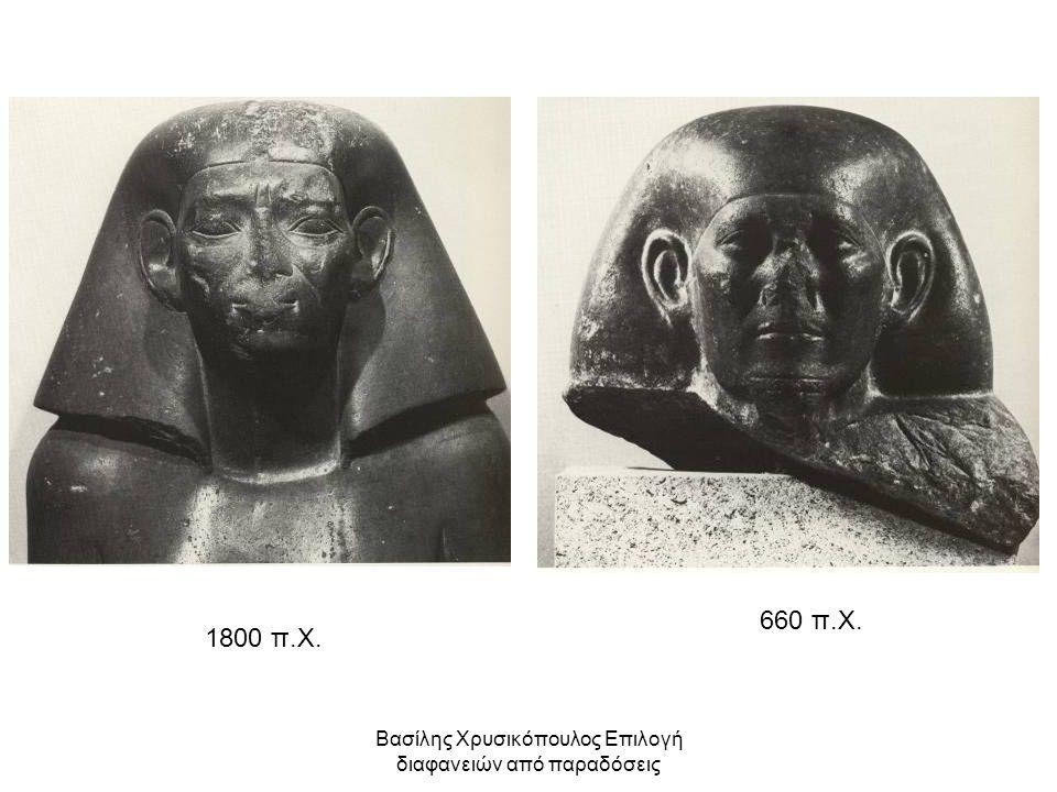 Βασίλης Χρυσικόπουλος Επιλογή διαφανειών από παραδόσεις 1800 π.Χ. 660 π.Χ.
