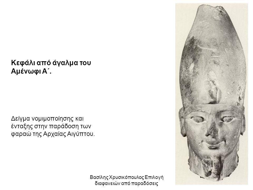 Βασίλης Χρυσικόπουλος Επιλογή διαφανειών από παραδόσεις Κεφάλι από άγαλμα του Αμένωφι Α΄. Δείγμα νομιμοποίησης και ένταξης στην παράδοση των φαραώ της