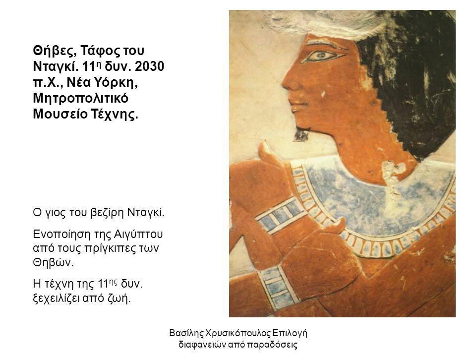 Βασίλης Χρυσικόπουλος Επιλογή διαφανειών από παραδόσεις Ο γιος του βεζίρη Νταγκί. Ενοποίηση της Αιγύπτου από τους πρίγκιπες των Θηβών. Η τέχνη της 11