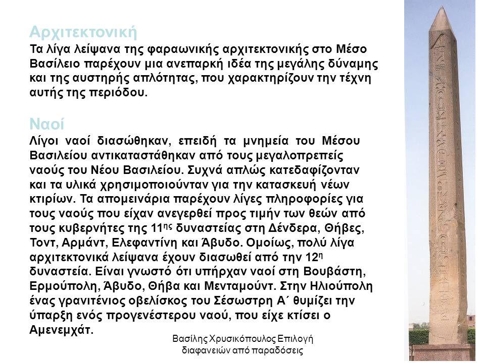 Βασίλης Χρυσικόπουλος Επιλογή διαφανειών από παραδόσεις Αρχιτεκτονική Τα λίγα λείψανα της φαραωνικής αρχιτεκτονικής στο Μέσο Βασίλειο παρέχουν μια ανε