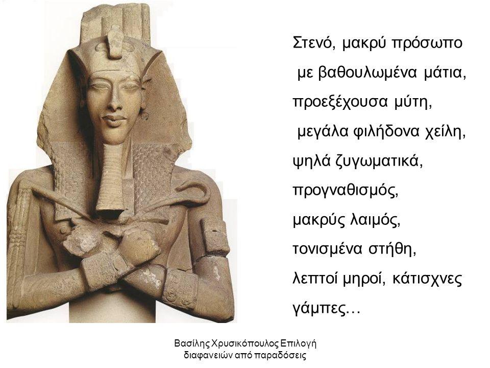 Βασίλης Χρυσικόπουλος Επιλογή διαφανειών από παραδόσεις Στενό, μακρύ πρόσωπο με βαθουλωμένα μάτια, προεξέχουσα μύτη, μεγάλα φιλήδονα χείλη, ψηλά ζυγωμ