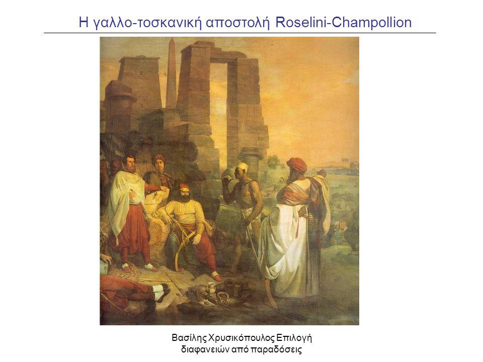 Βασίλης Χρυσικόπουλος Επιλογή διαφανειών από παραδόσεις Παρεκκλήσιο- Αποθέτης λέμβων Λευκό παρεκκλήσιο, 12 η δυν.