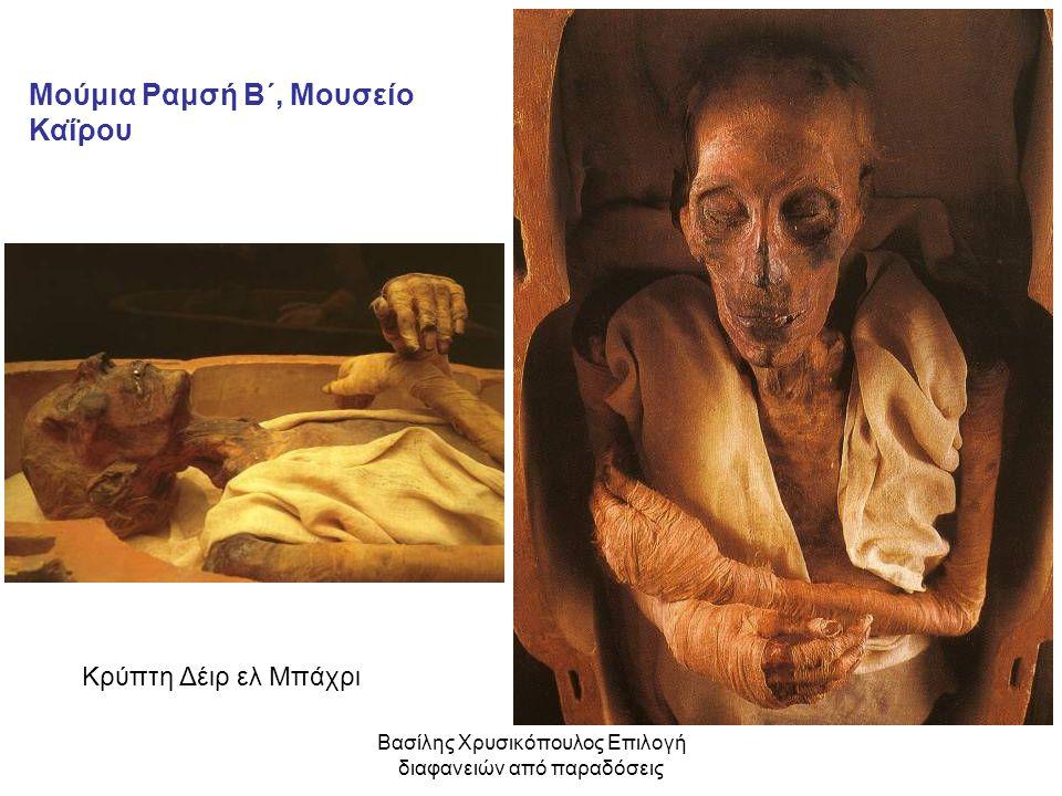 Μούμια Ραμσή Β΄, Μουσείο Καΐρου Kρύπτη Δέιρ ελ Μπάχρι
