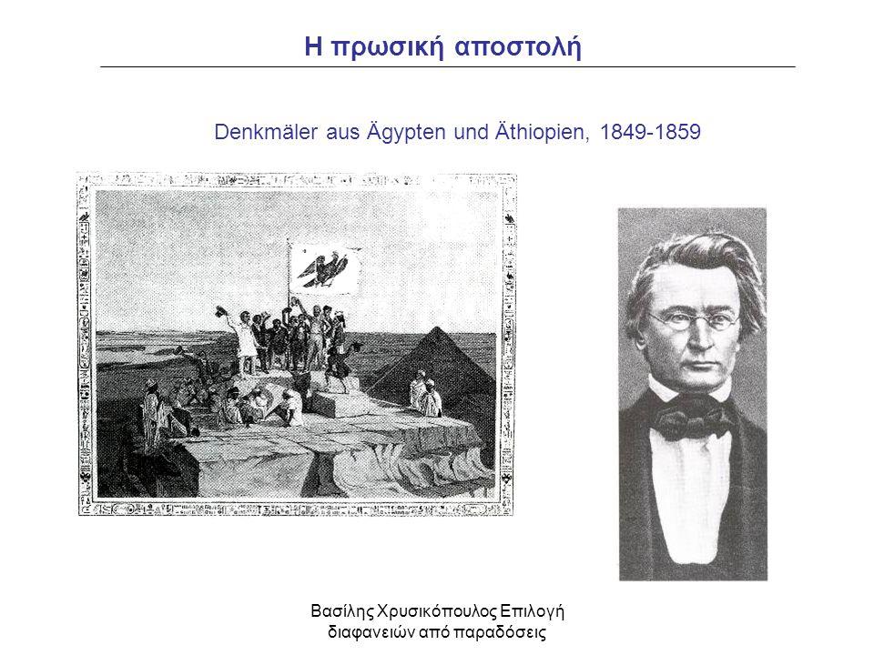 Βασίλης Χρυσικόπουλος Επιλογή διαφανειών από παραδόσεις Κείμενα των Σαρκοφάγων, 11 η δυναστεία.