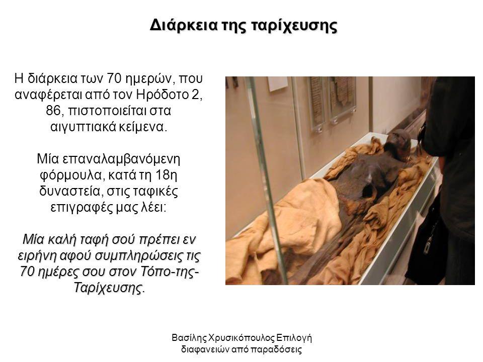 Βασίλης Χρυσικόπουλος Επιλογή διαφανειών από παραδόσεις Η διάρκεια των 70 ημερών, που αναφέρεται από τον Ηρόδοτο 2, 86, πιστοποιείται στα αιγυπτιακά κ