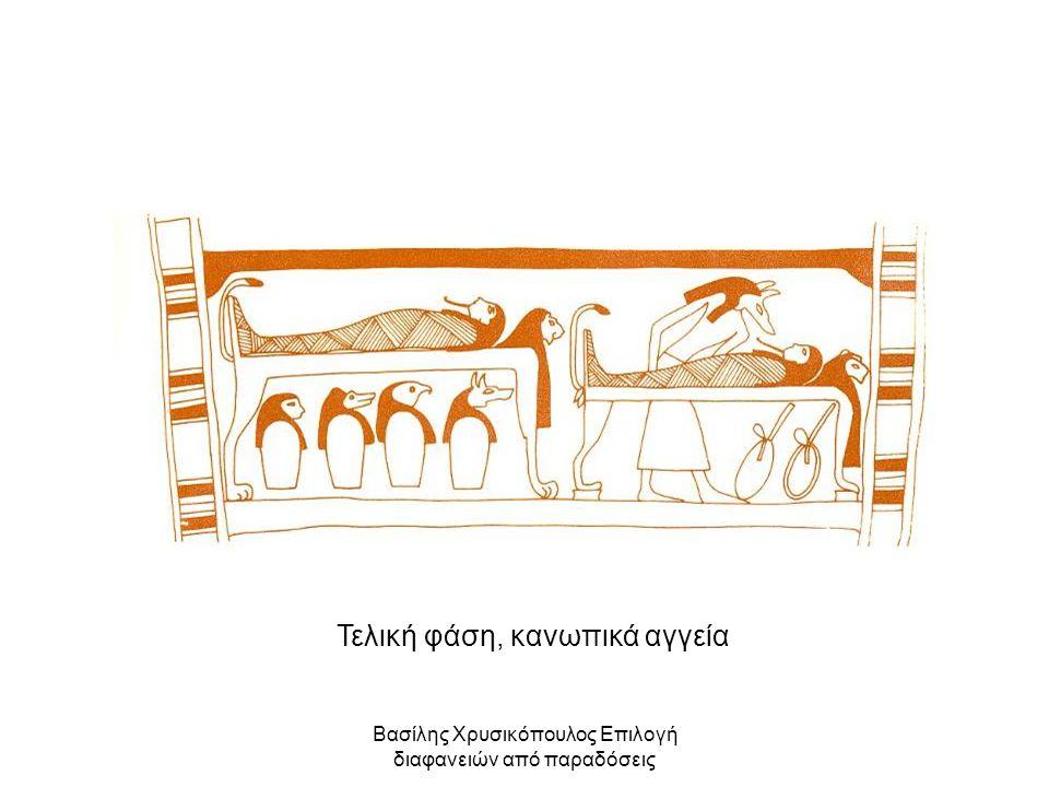 Βασίλης Χρυσικόπουλος Επιλογή διαφανειών από παραδόσεις Τελική φάση, κανωπικά αγγεία