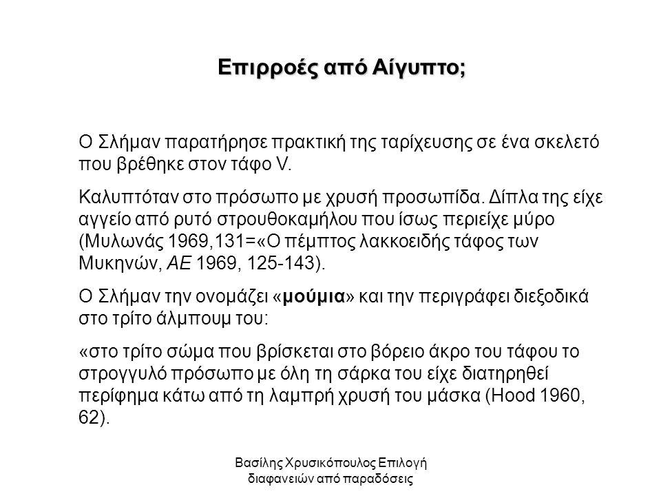 Βασίλης Χρυσικόπουλος Επιλογή διαφανειών από παραδόσεις Επιρροές από Αίγυπτο; Ο Σλήμαν παρατήρησε πρακτική της ταρίχευσης σε ένα σκελετό που βρέθηκε σ