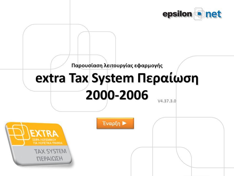Παρουσίαση λειτουργίας εφαρμογής extra Tax System Περαίωση 2000-2006 V4.37.3.0 Έναρξη ► Έναρξη ►