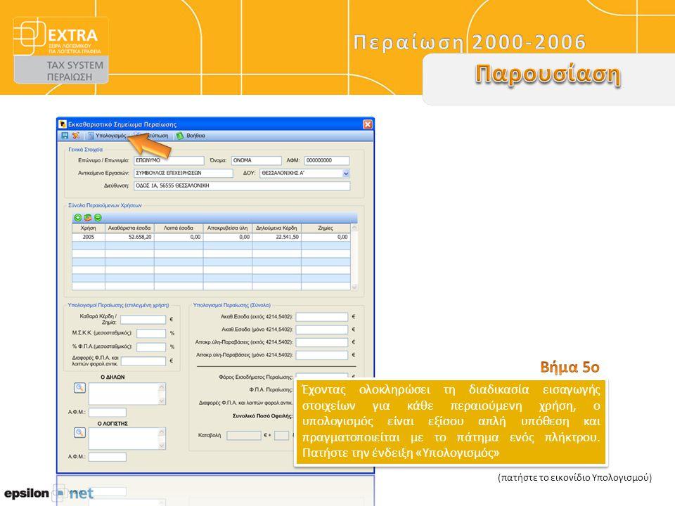 (πατήστε το εικονίδιο Υπολογισμού) Έχοντας ολοκληρώσει τη διαδικασία εισαγωγής στοιχείων για κάθε περαιούμενη χρήση, ο υπολογισμός είναι εξίσου απλή υπόθεση και πραγματοποιείται με το πάτημα ενός πλήκτρου.