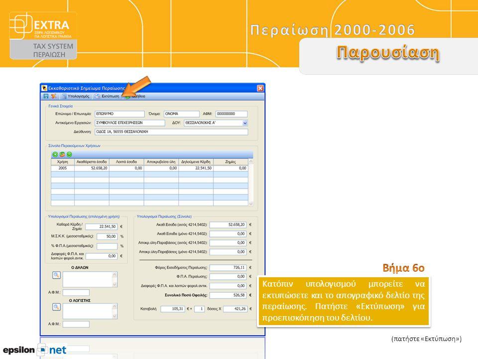 (πατήστε «Εκτύπωση») Κατόπιν υπολογισμού μπορείτε να εκτυπώσετε και το απογραφικό δελτίο της περαίωσης.